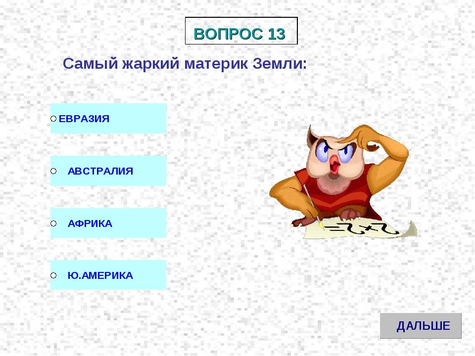ВОПРОС 13 Самый жаркий материк Земли: