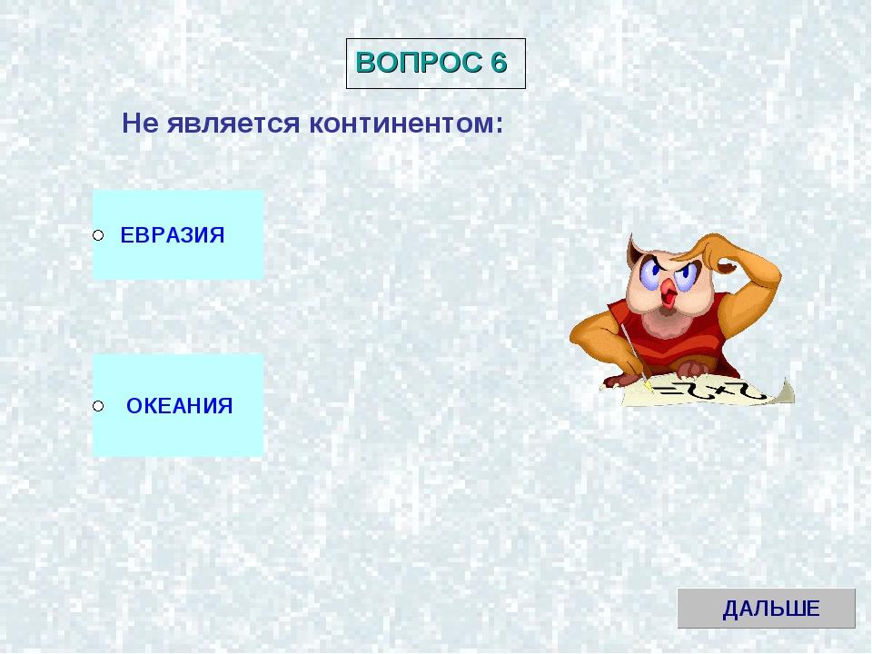 ВОПРОС 6 Не является континентом: