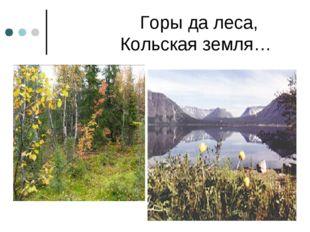 Горы да леса, Кольская земля…