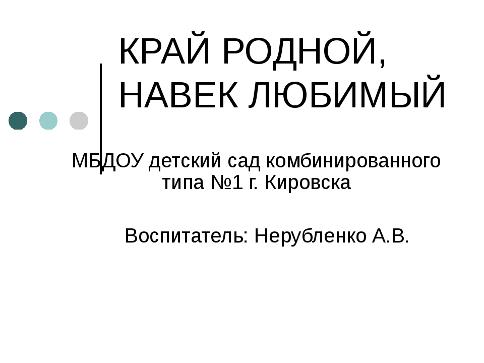 КРАЙ РОДНОЙ, НАВЕК ЛЮБИМЫЙ МБДОУ детский сад комбинированного типа №1 г. Киро...