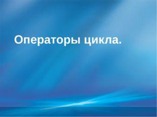 Операторы цикла. © Корпорация Майкрософт (Microsoft Corporation), 2007. Все п