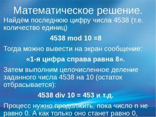 Математическое решение. Найдём последнюю цифру числа 4538 (т.е. количество ед