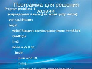 Программа для решения задачи. Program problem5_1; {определение и вывод на экр