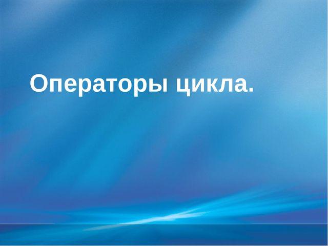 Операторы цикла. © Корпорация Майкрософт (Microsoft Corporation), 2007. Все п...
