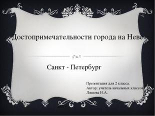 Достопримечательности города на Неве Санкт - Петербург Презентация для 2 клас