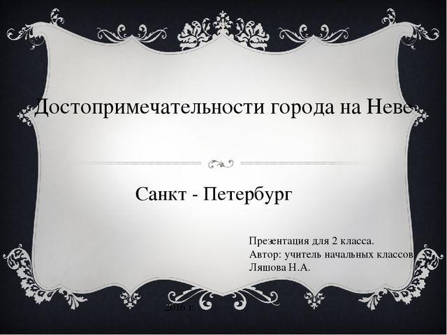 Достопримечательности города на Неве Санкт - Петербург Презентация для 2 клас...