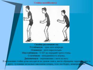 Стойки различают на: Устойчивую - одна нога впереди. Основную - ноги параллел