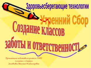Презентацию подготовила учитель ГБОУ гимназии г. Сызрани Зиновьева Светлана В