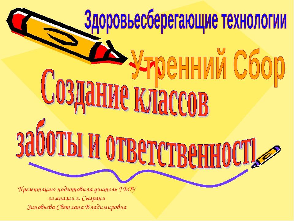 Презентацию подготовила учитель ГБОУ гимназии г. Сызрани Зиновьева Светлана В...