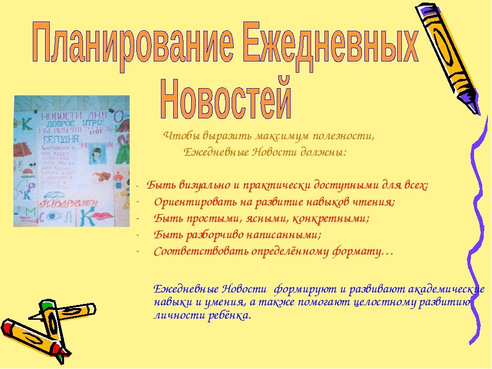 Чтобы выразить максимум полезности, Ежедневные Новости должны: - Быть визуал...