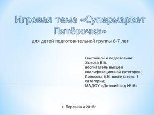 Составили и подготовили: Зыкова В.Б. воспитатель высшей квалификационной кате