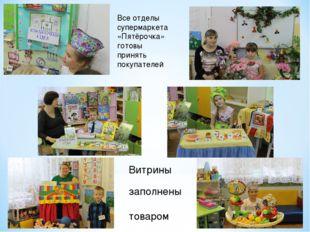 Все отделы супермаркета «Пятёрочка» готовы принять покупателей Витрины заполн