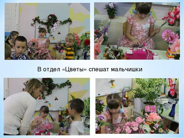 В отдел «Цветы» спешат мальчишки