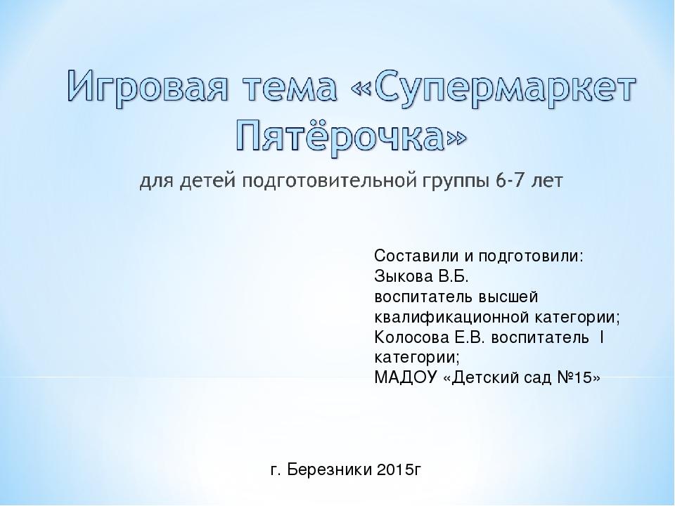 Составили и подготовили: Зыкова В.Б. воспитатель высшей квалификационной кате...