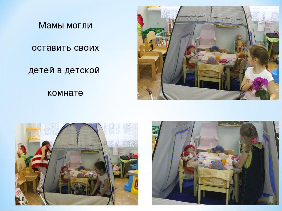 Мамы могли оставить своих детей в детской комнате