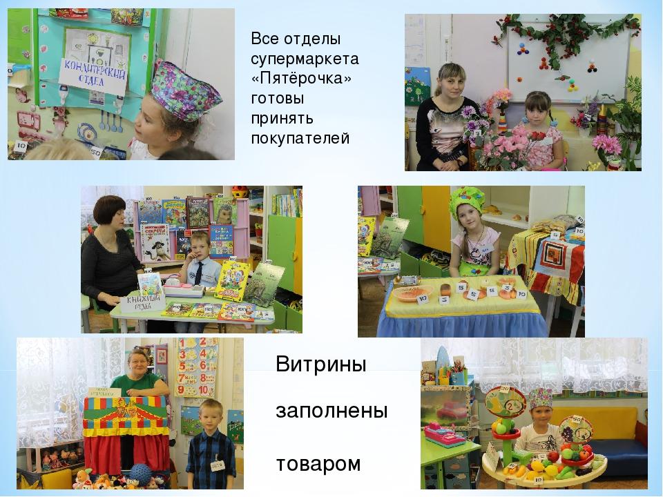 Все отделы супермаркета «Пятёрочка» готовы принять покупателей Витрины заполн...