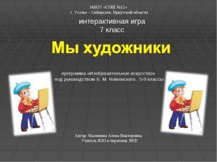 интерактивная игра 7 класс программа «Изобразительное искусство» под руководс