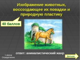 Изображение животных, воссоздающее их повадки и природную пластику ответ: ан
