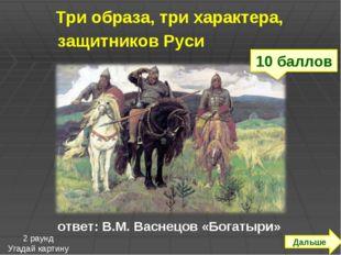 Три образа, три характера, защитников Руси ответ: В.М. Васнецов «Богатыри» Да
