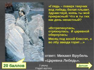 «Глядь – поверх текучих вод лебедь белая плывет. Здравствуй, князь ты мой пр