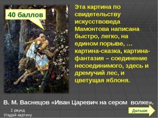 Эта картина по свидетельству искусствоведа Мамонтова написана быстро, легко,