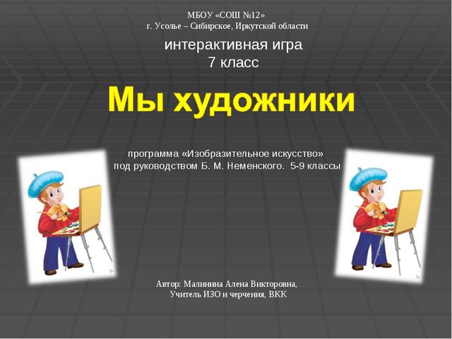 интерактивная игра 7 класс программа «Изобразительное искусство» под руководс...