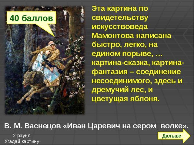 Эта картина по свидетельству искусствоведа Мамонтова написана быстро, легко,...