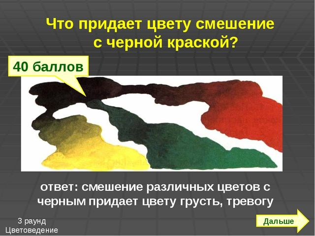 ответ: смешение различных цветов с черным придает цвету грусть, тревогу Что п...