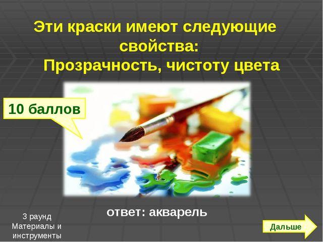 Эти краски имеют следующие свойства: Прозрачность, чистоту цвета ответ: аквар...