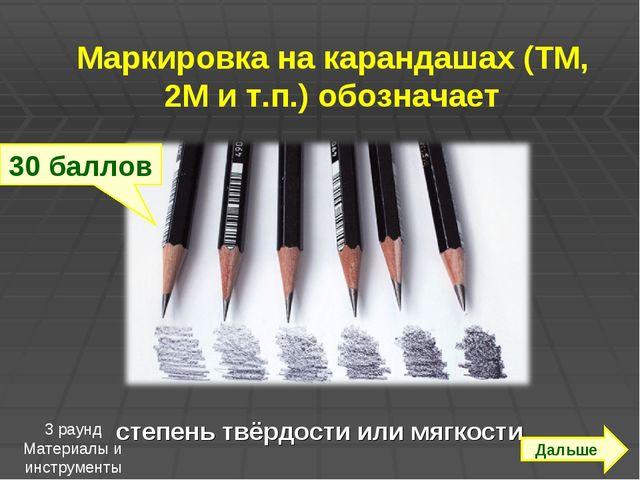 Маркировка на карандашах (ТМ, 2М и т.п.) обозначает степень твёрдости или мя...