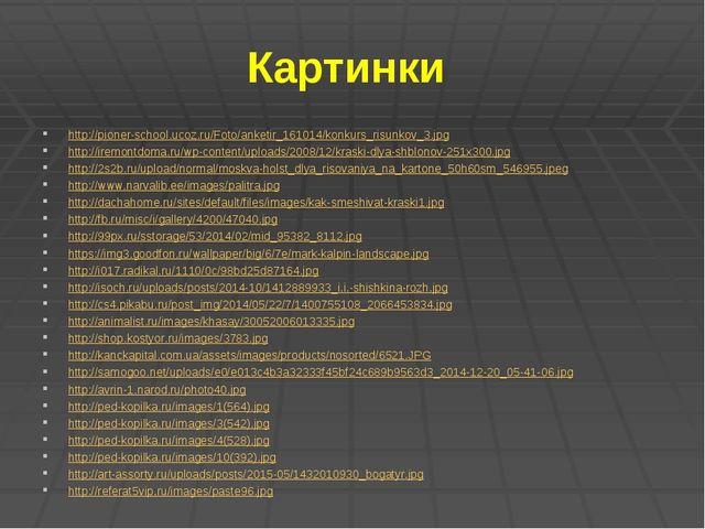 Картинки http://pioner-school.ucoz.ru/Foto/anketir_161014/konkurs_risunkov_3....