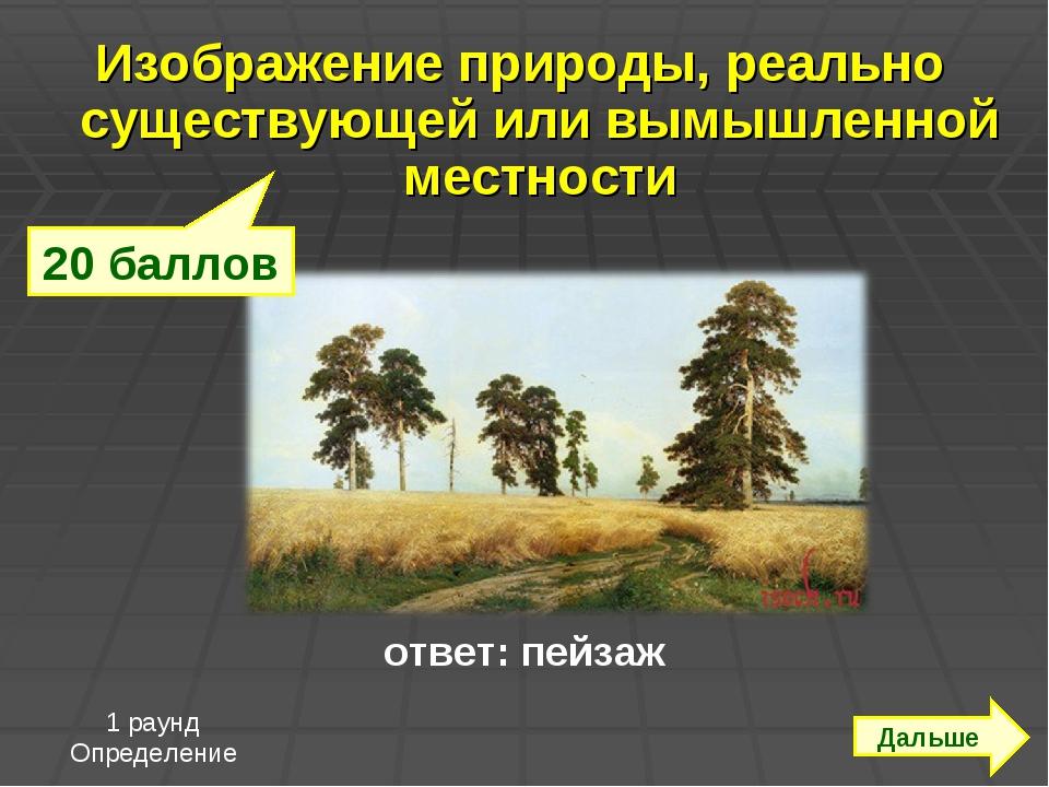Изображение природы, реально существующей или вымышленной местности ответ: пе...