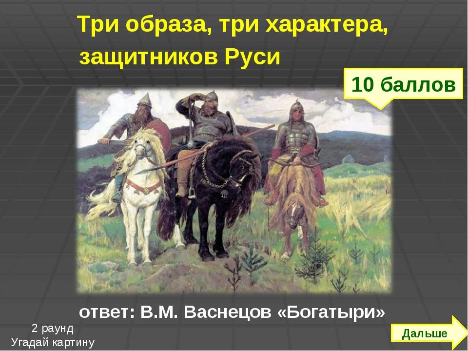 Три образа, три характера, защитников Руси ответ: В.М. Васнецов «Богатыри» Да...