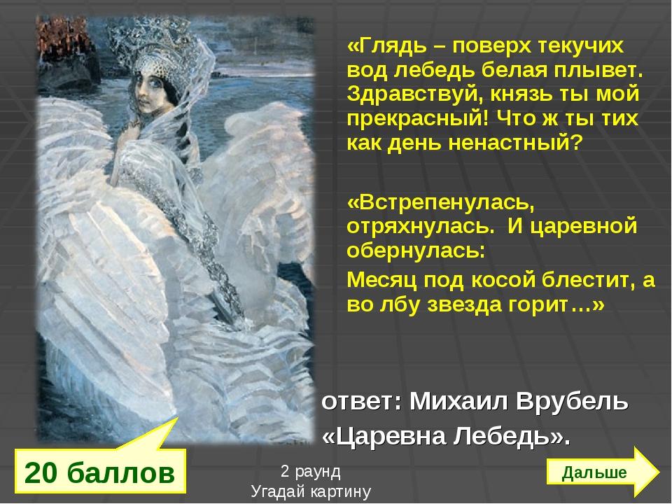 «Глядь – поверх текучих вод лебедь белая плывет. Здравствуй, князь ты мой пр...