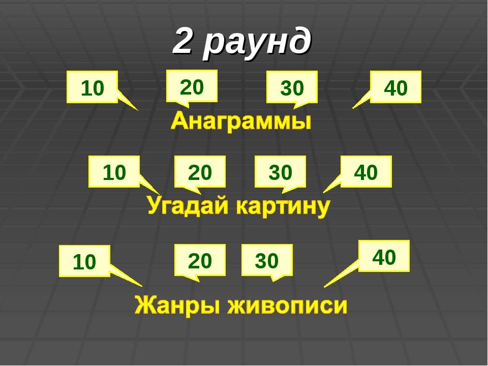 2 раунд 10 20 30 40 10 40 30 20 30 20 10 40
