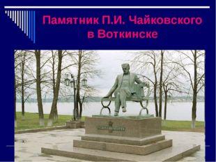 Памятник П.И. Чайковского в Воткинске