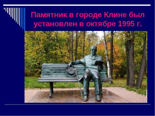 Памятник в городе Клине был установлен в октябре 1995 г.
