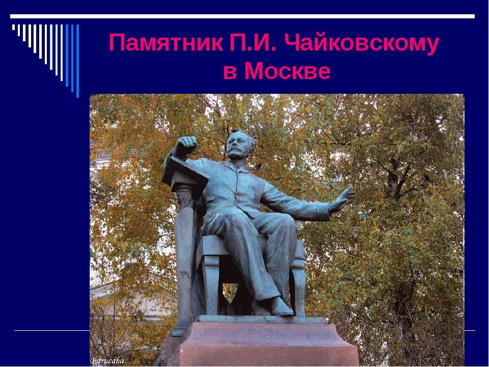 Памятник П.И. Чайковскому в Москве