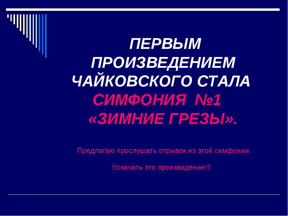 ПЕРВЫМ ПРОИЗВЕДЕНИЕМ ЧАЙКОВСКОГО СТАЛА СИМФОНИЯ №1 «ЗИМНИЕ ГРЕЗЫ». Предлагаю...