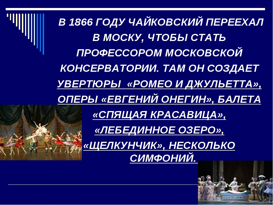 В 1866 ГОДУ ЧАЙКОВСКИЙ ПЕРЕЕХАЛ В МОСКУ, ЧТОБЫ СТАТЬ ПРОФЕССОРОМ МОСКОВСКОЙ...