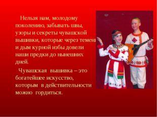 Нельзя нам, молодому поколению, забывать швы, узоры и секреты чувашской выши