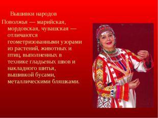 Вышивки народов Поволжья — марийская, мордовская, чувашская — отличаются гео