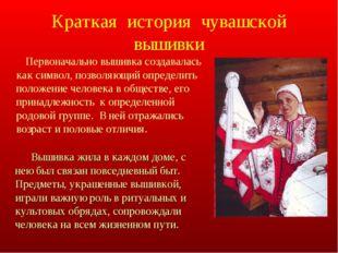 Краткая история чувашской вышивки Первоначально вышивка создавалась как симво