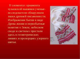 В элементах орнамента чувашской вышивки ученые-исследователи обнаружили знак