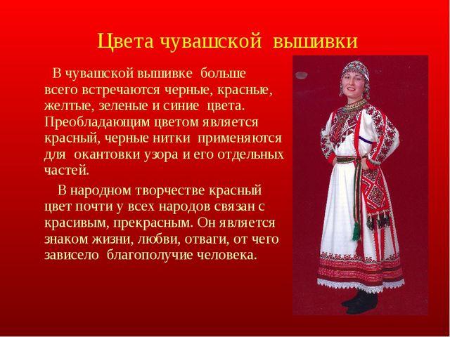 Цвета чувашской вышивки В чувашской вышивке больше всего встречаются черные,...