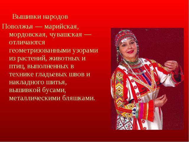 Вышивки народов Поволжья — марийская, мордовская, чувашская — отличаются гео...