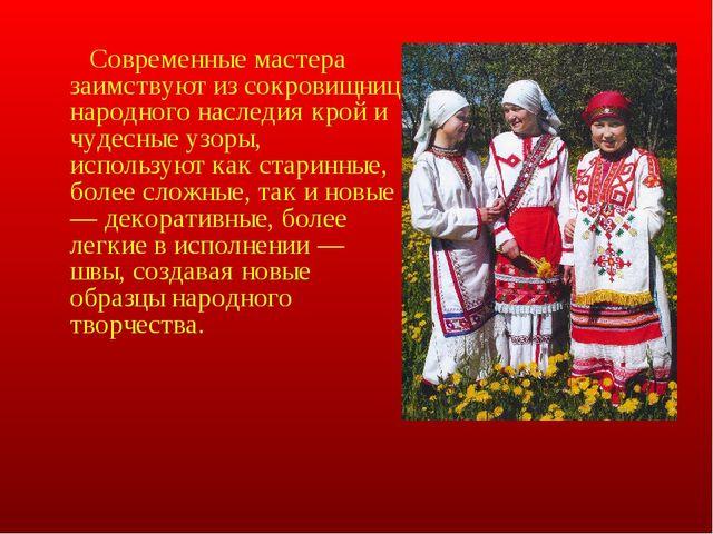Современные мастера заимствуют из сокровищниц народного наследия крой и чуде...