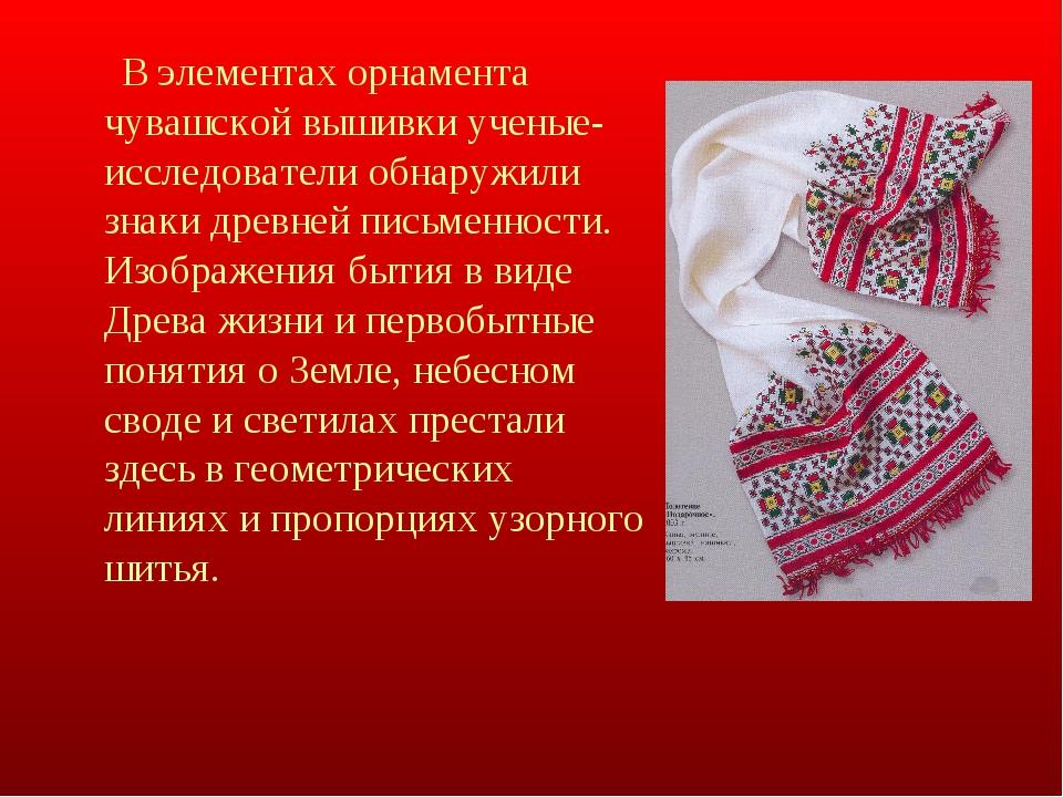 В элементах орнамента чувашской вышивки ученые-исследователи обнаружили знак...