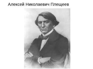 Алексей Николаевич Плещеев