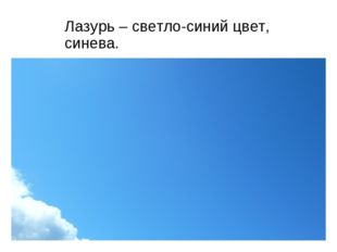 Лазурь – светло-синий цвет, синева.